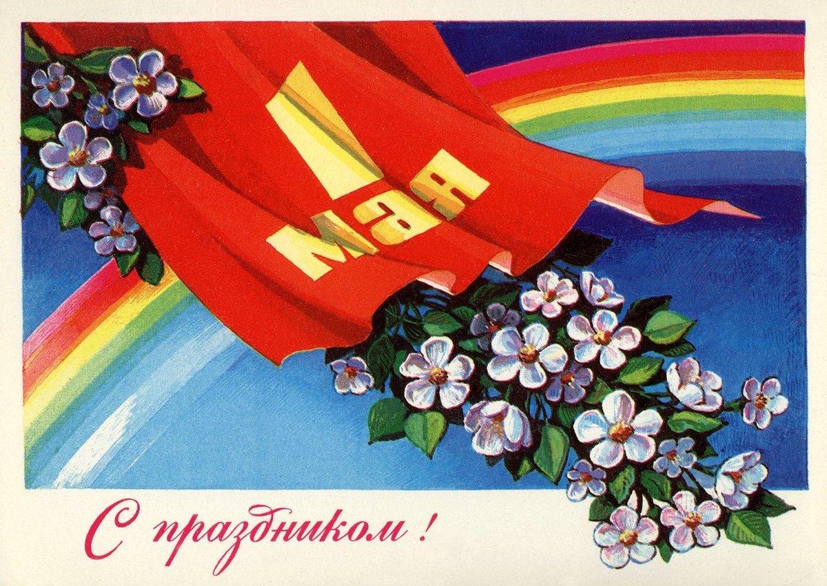 Днем, открытки к 01 мая