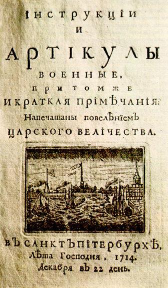 Артикул воинский (1715 год) скачать djvu
