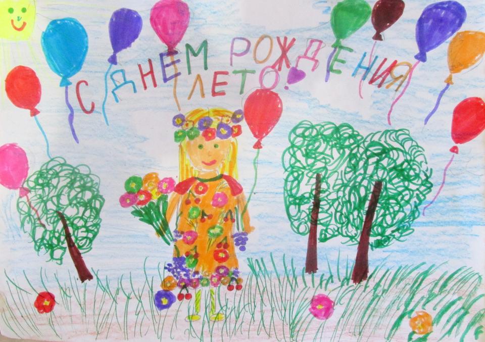 Детские картинки нарисованные на день рождение