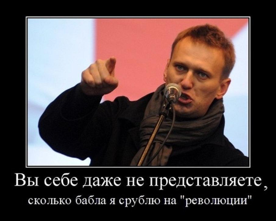 Приколы про навального картинки