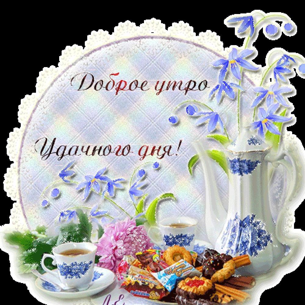 Июля день, доброго утра и удачного дня открытки