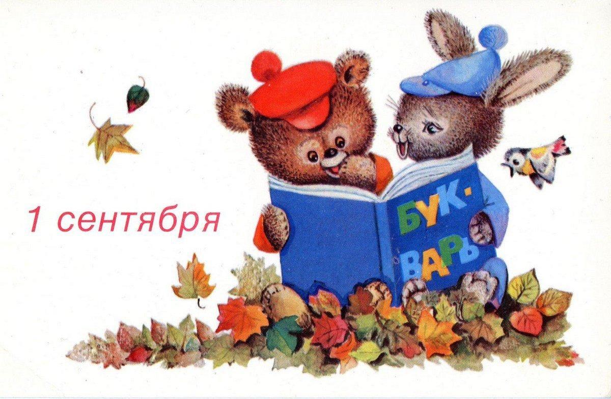 Открытки с 1 сентября красивые советские, частушки анимация