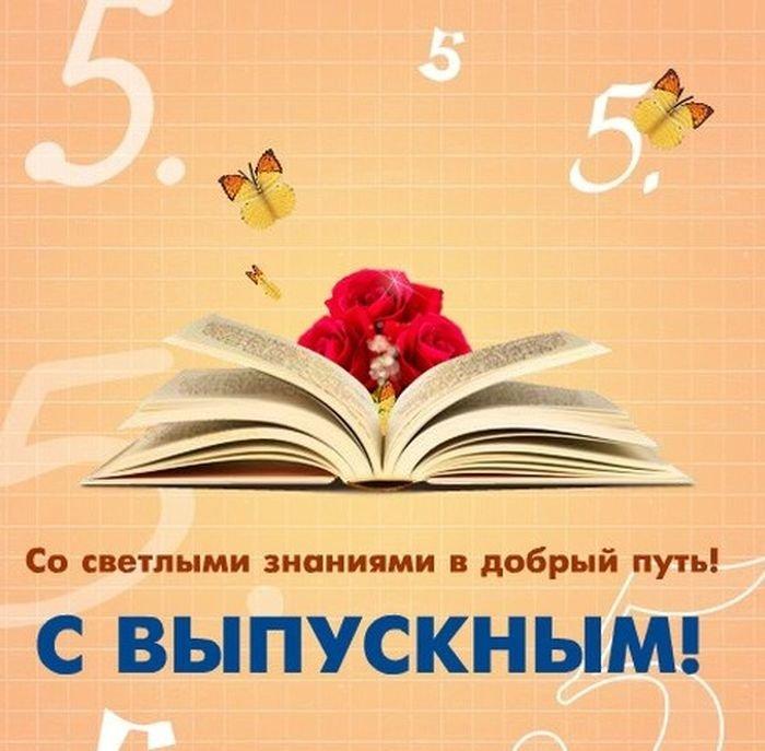 Надписью, выпускной школа открытки