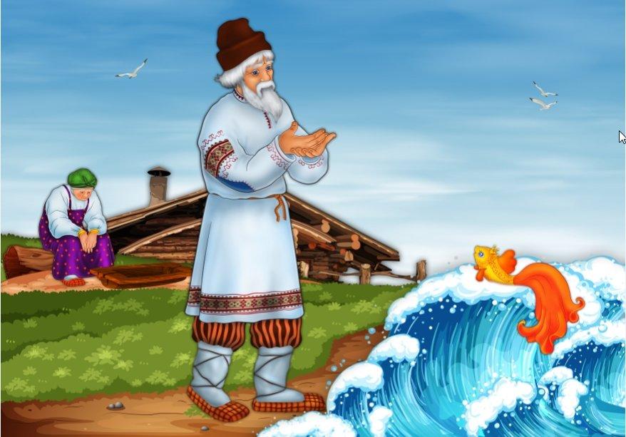 объявления картинки к рассказу сказка о рыбаке и рыбке новый, что старый