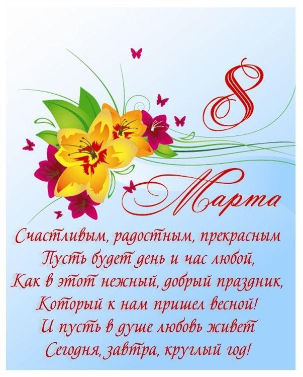 Поздравления с 8 марта в стихах с картинкой