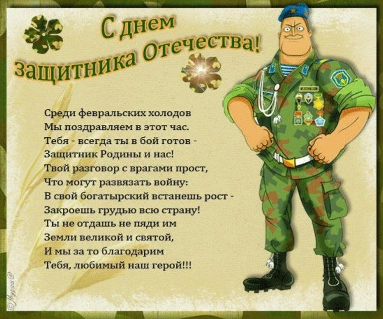Надписью огонь, стихи открытки солдату