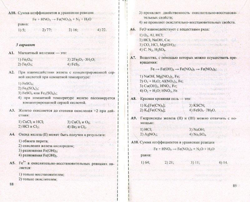 Гдз для контрольных работ по химии