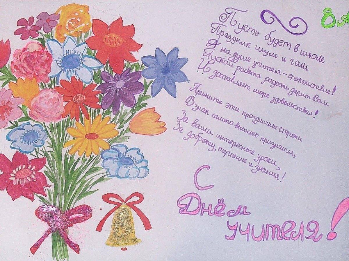 Как нарисовать открытку на день учителя