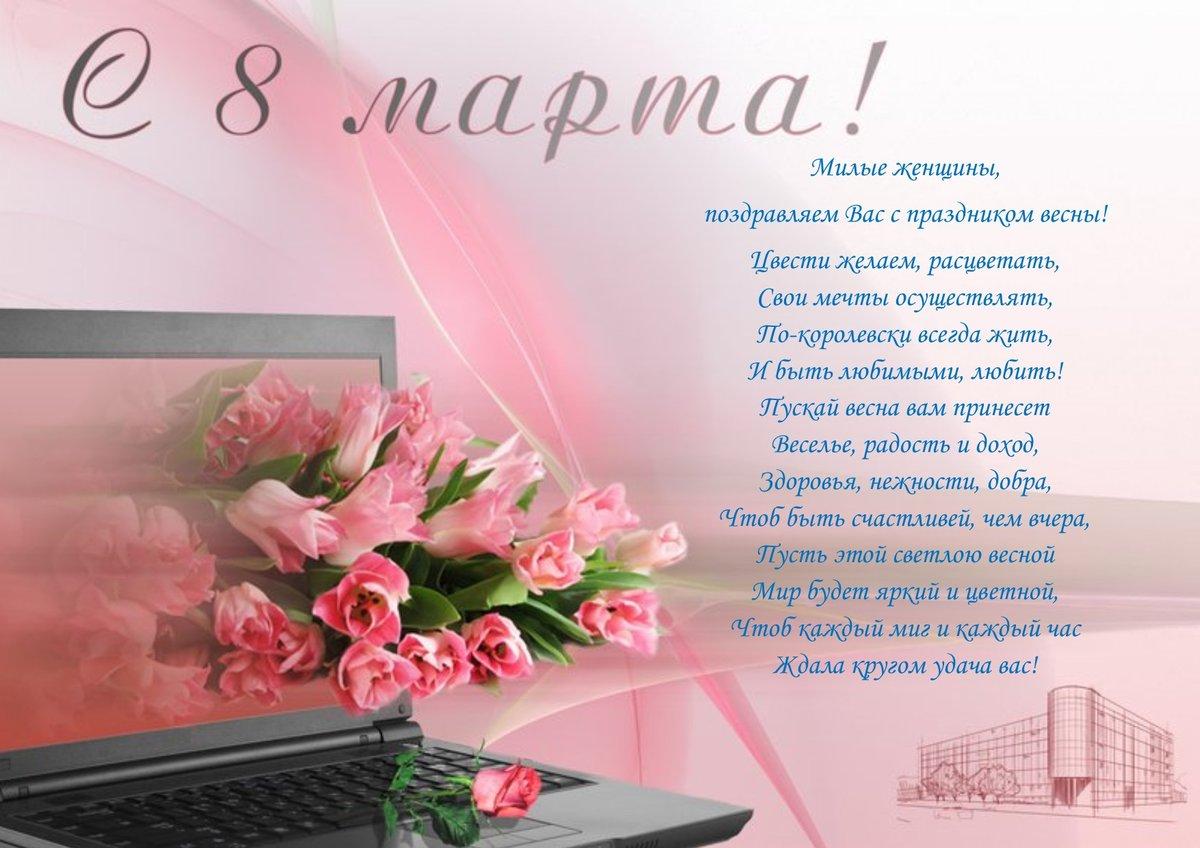 Машей, открытки с поздравлением с 8 марта для коллег