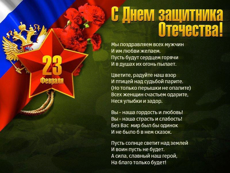открытки с днем защиты отечества картинка