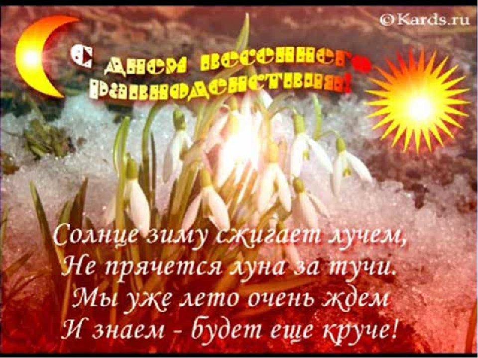 21 марта равноденствие поздравление