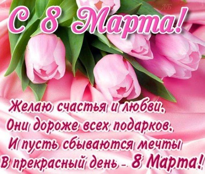 Поздравления с 8 марта на открытках, смыслом
