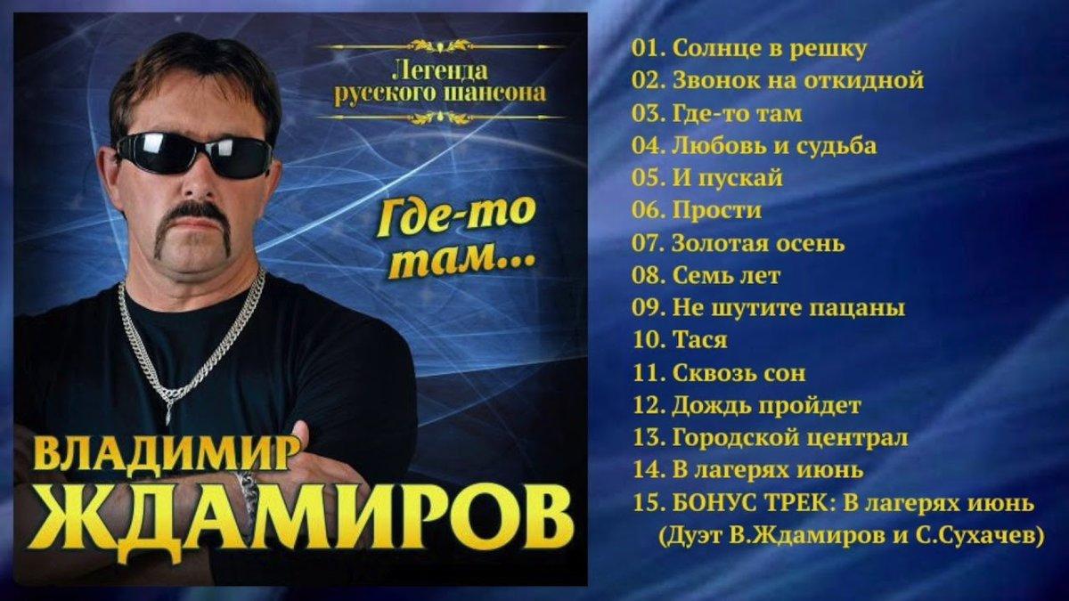 ВЛАДИМИР ЖДАМИРОВ НОВЫЕ ПЕСНИ 2016 СЛУШАТЬ И СКАЧАТЬ БЕСПЛАТНО