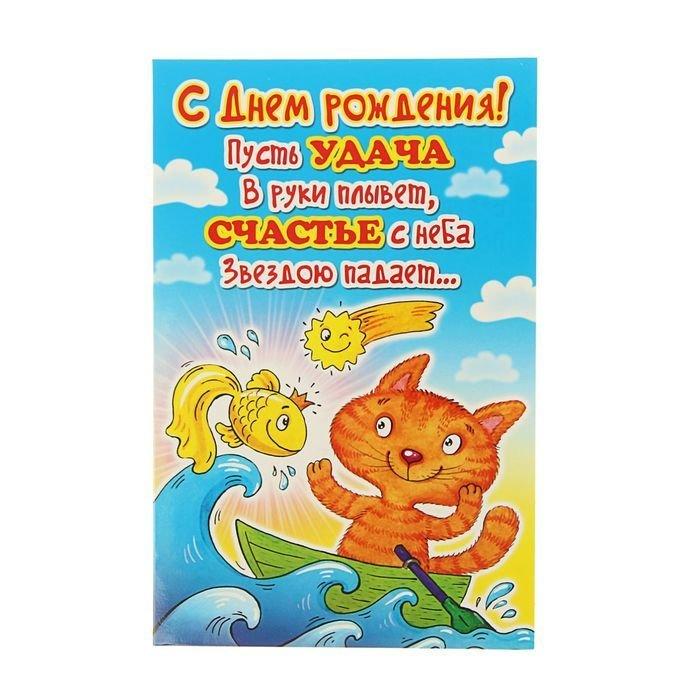 С днем рождения открытка рыбка