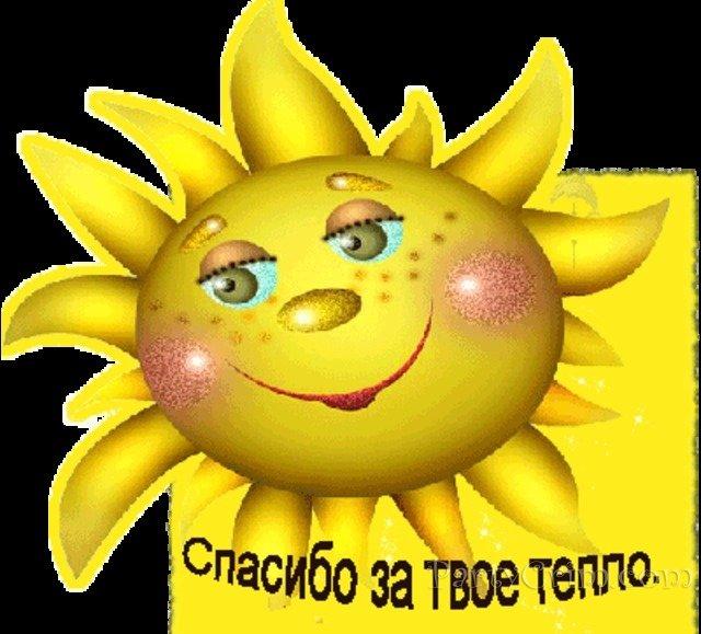 Солнышко открытки одноклассники, открытка