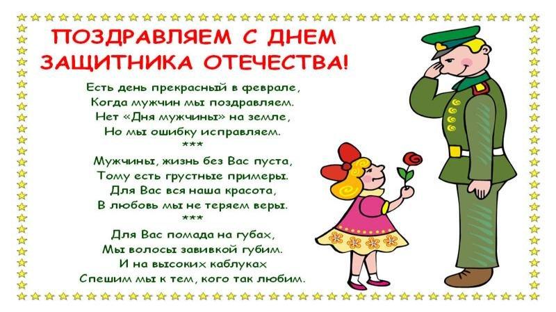 Поздравления к 23 февраля в стихах мальчикам от девочек