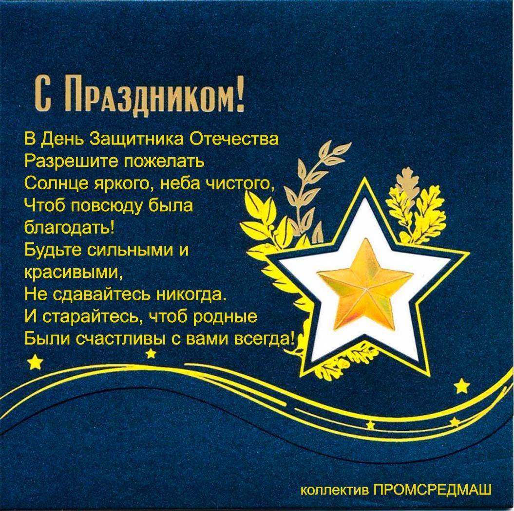 что поздравление в стихах ко дню батыра максимально удобное