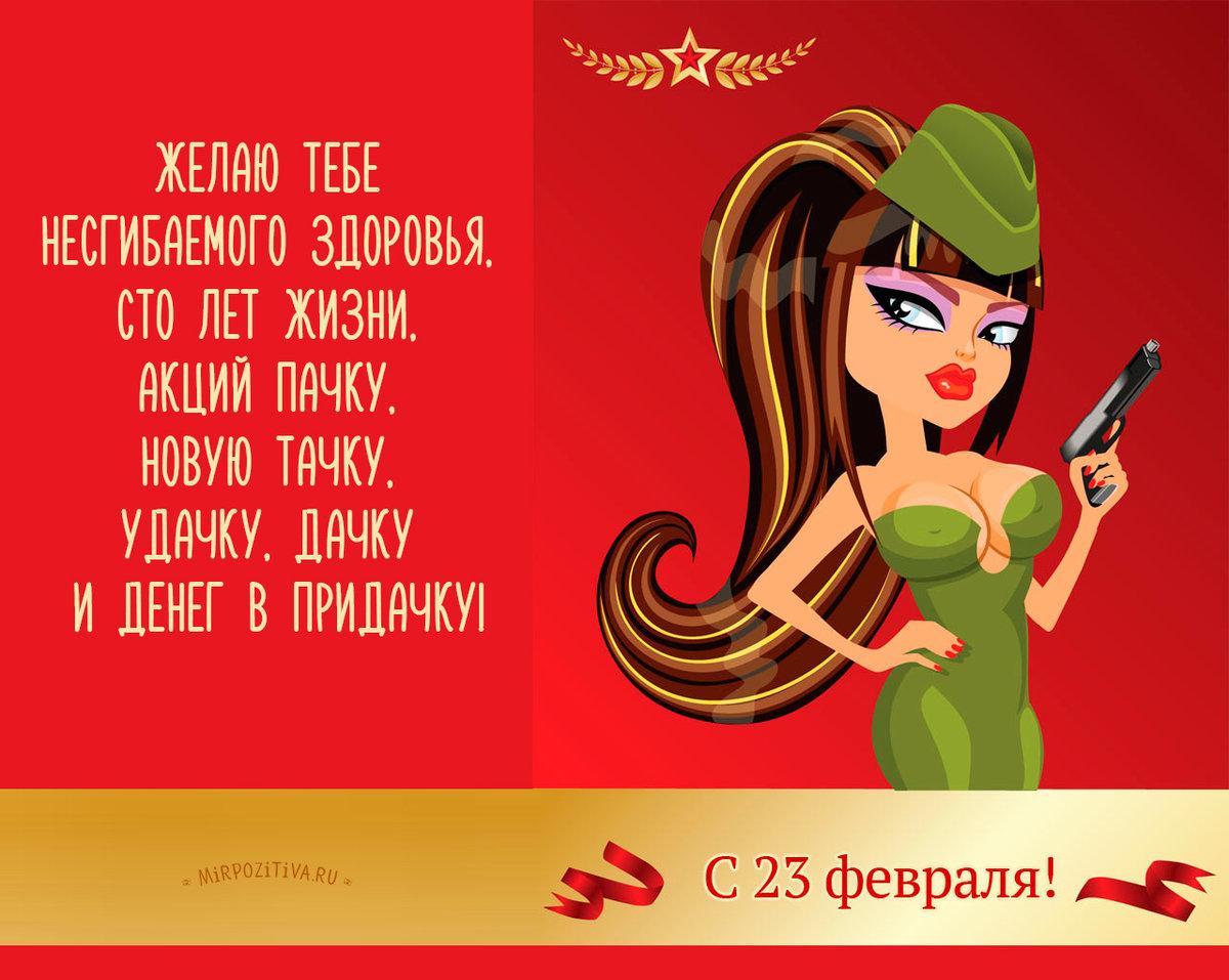 Прикольные картинки с 23 февраля девушке, крючком открытка