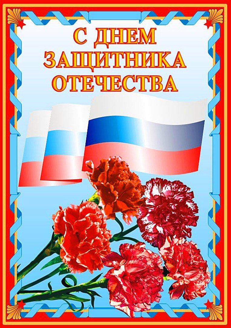Детские картинки 23 февраля день защитника отечества, молодоженам