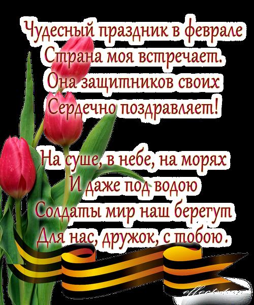 ❶Стихи к 23 школьникам|7 мая день защитника|Gerasimova Ucoz : ldsscholar.com - Сценарии праздников и школьных мероприятий|Дошкольник.РФ|}