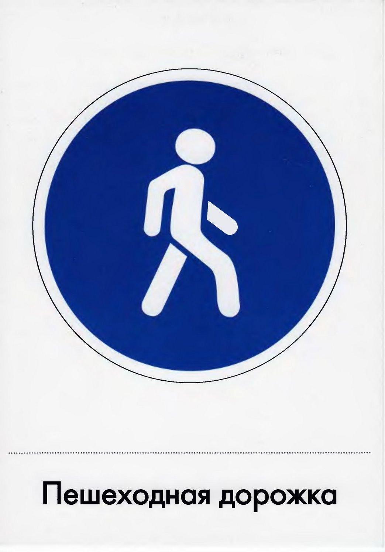Дорожные знак дети картинки