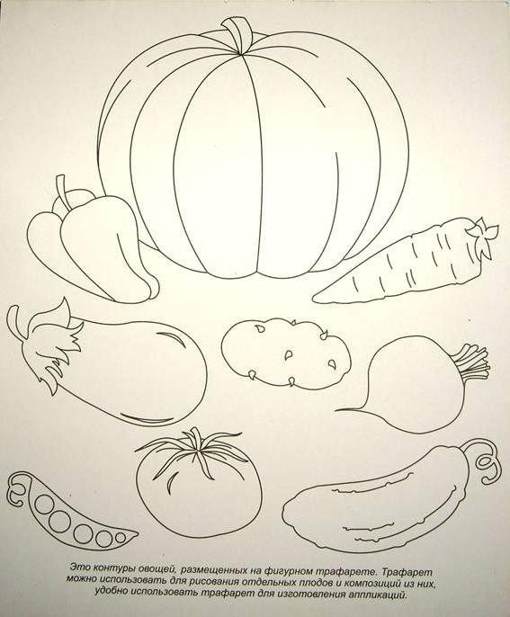 Аппликация на тему овощи фрукты картинки