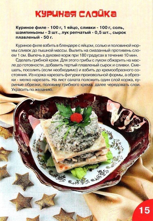 Новогодние рецепты в картинках первый