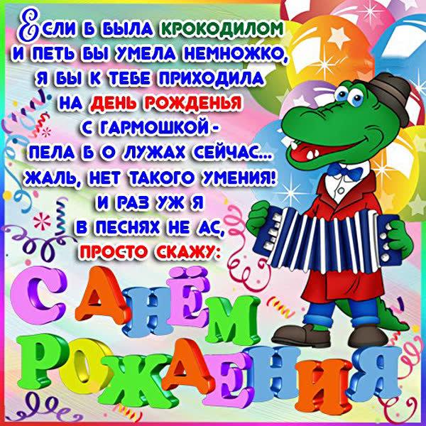 Открытки поздравление мальчику с днем рождения в стихах