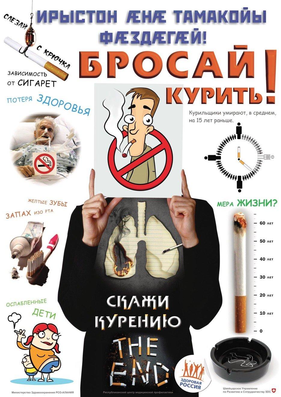 Легкая, картинки против курения для школьников