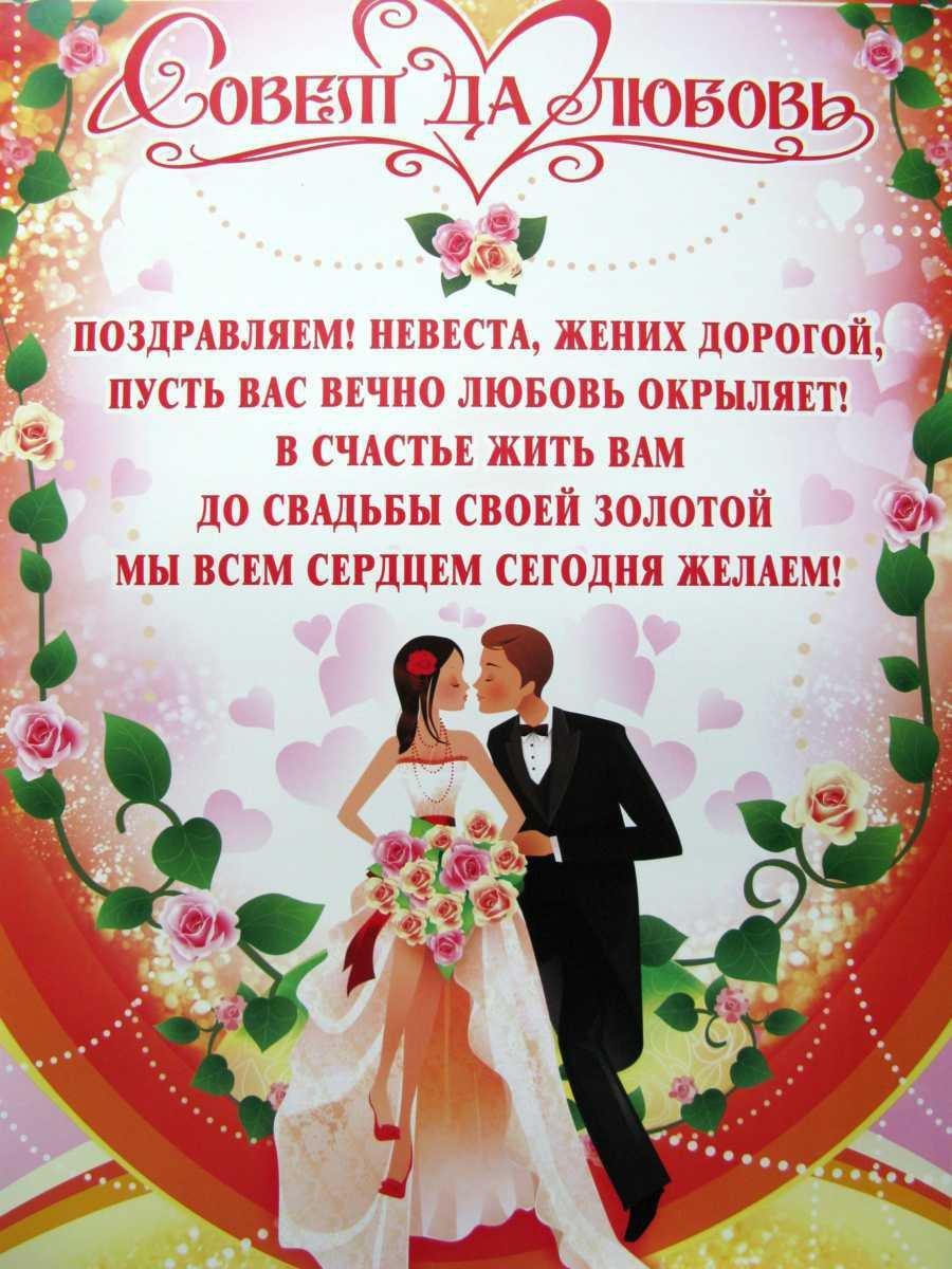 Стишок на поздравления жениха с невестой