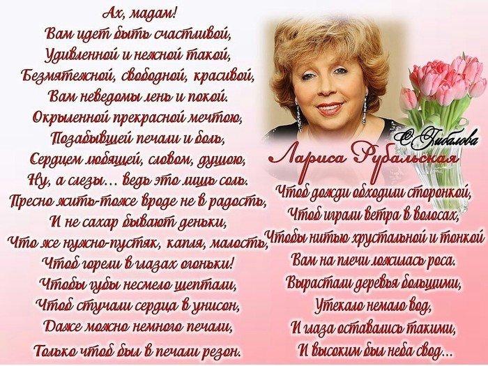Поздравление с юбилеем женщине в возрасте в стихах красивые