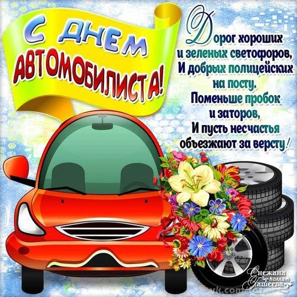 Открытка для водителей своими руками, поздравлением