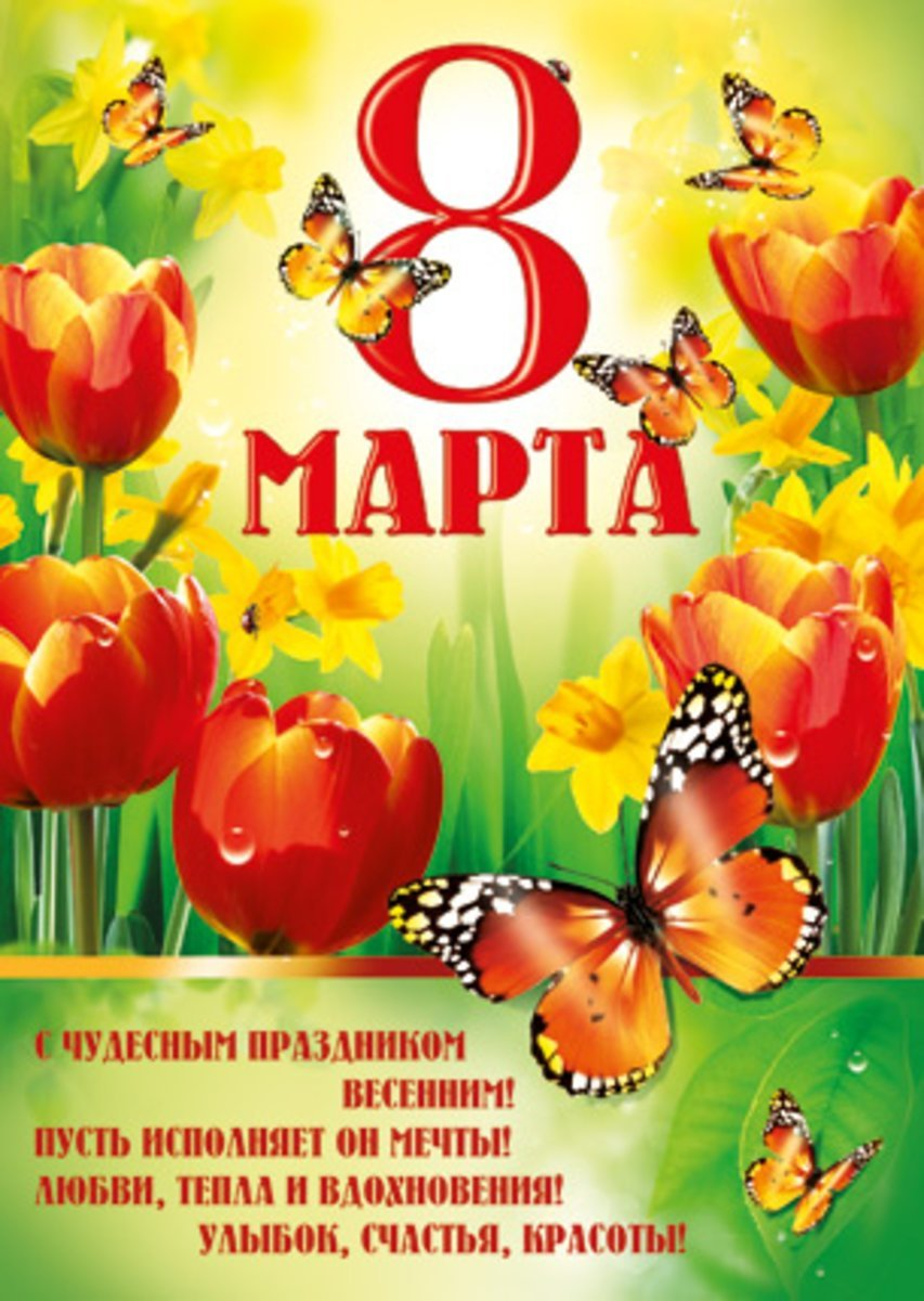 Открытка к 8 марта плакат, маме марта видео