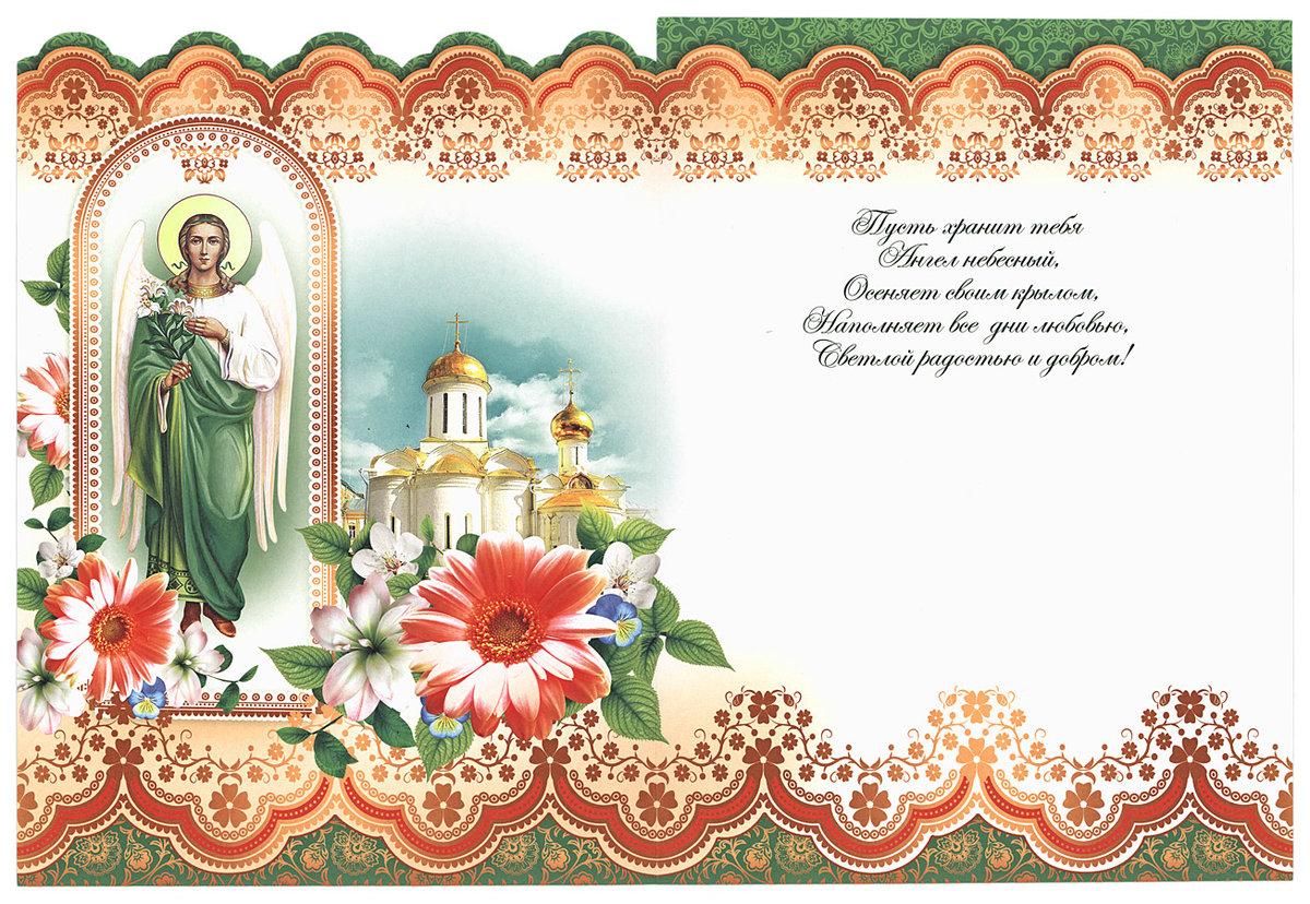поздравление игуменье монастыря в стихах подвез прям