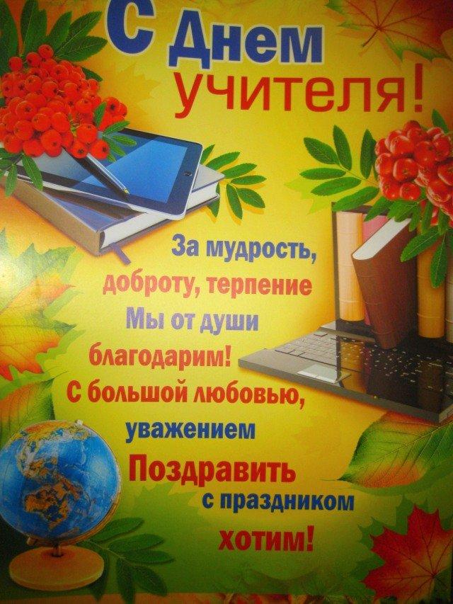 Можно, открытки учителю начальных классов на день учителя