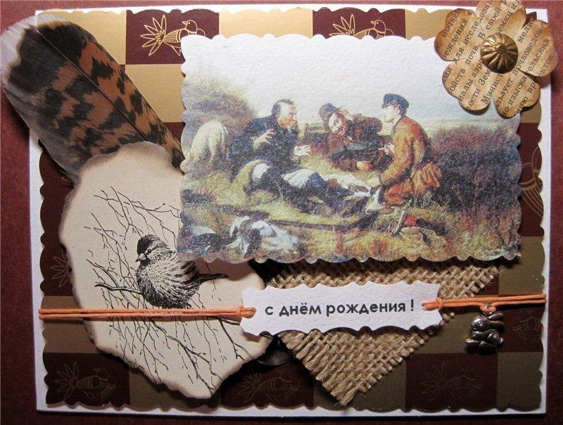 Открытка, открытка день рождение охотнику