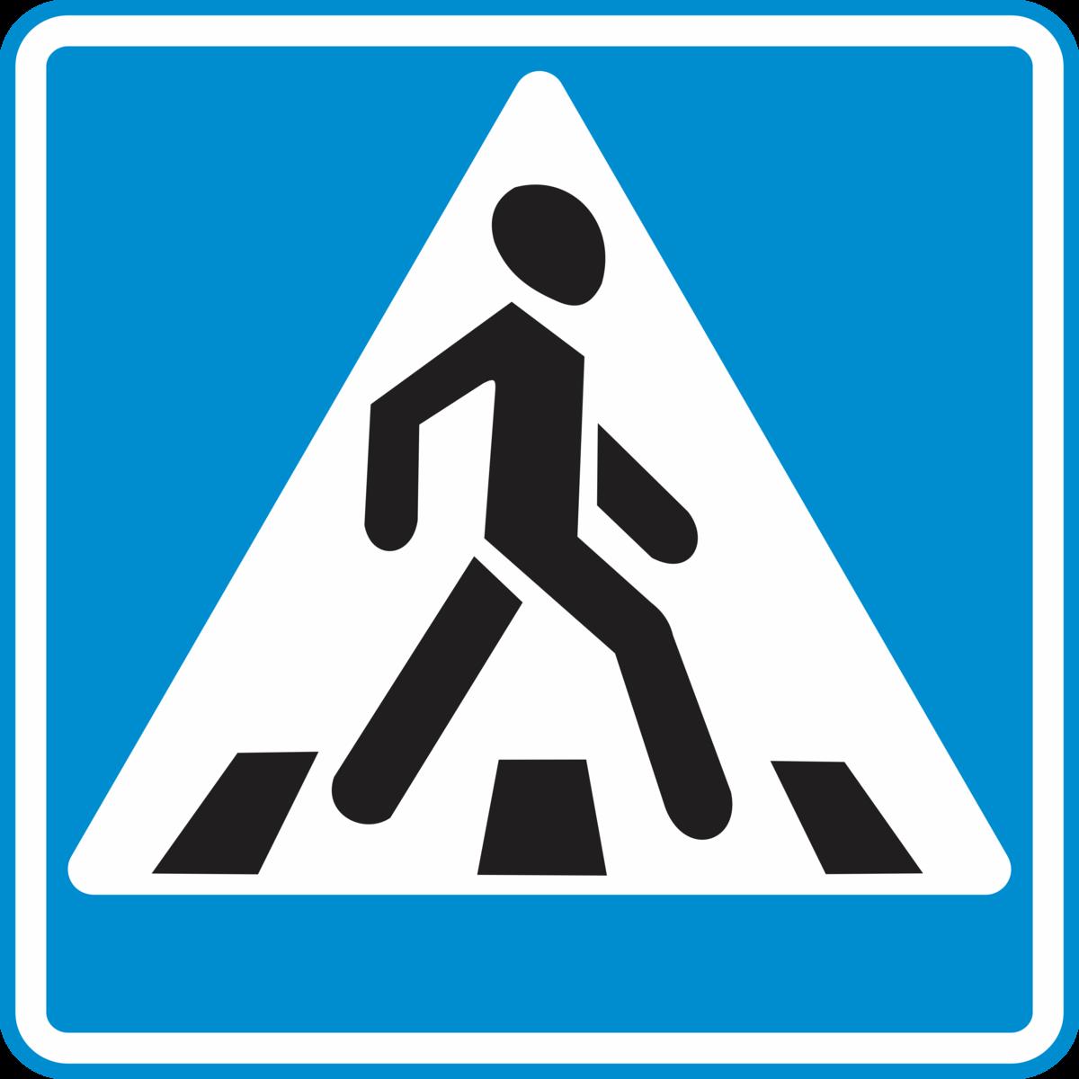 Дорожные знаки в рк картинки