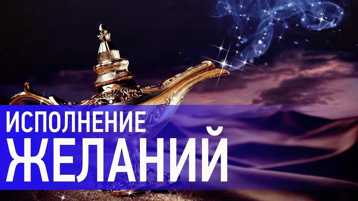 Джигитов, картинки исполнения желаний
