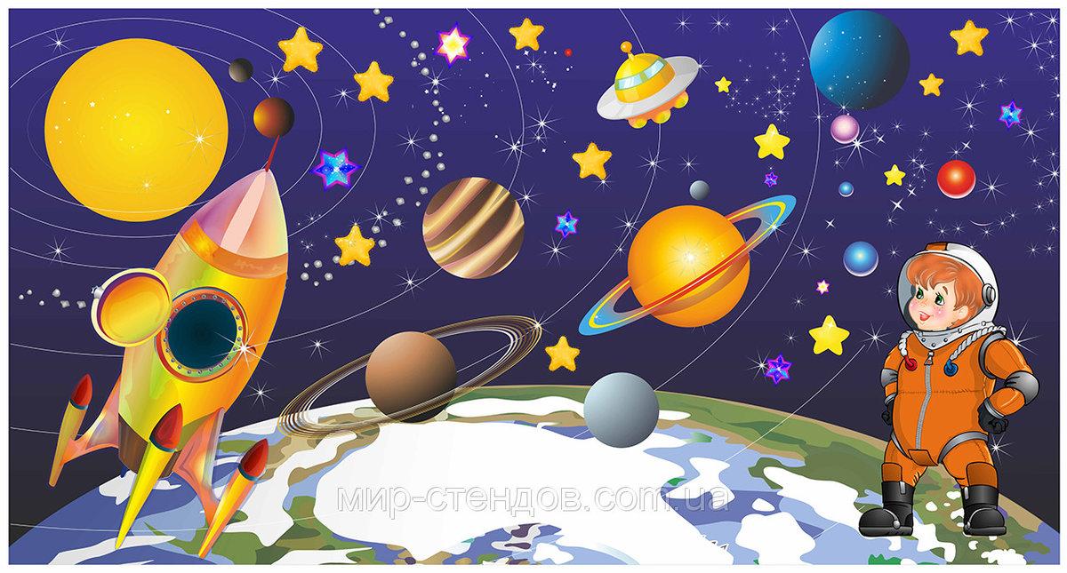 Картинки о космосе для детей