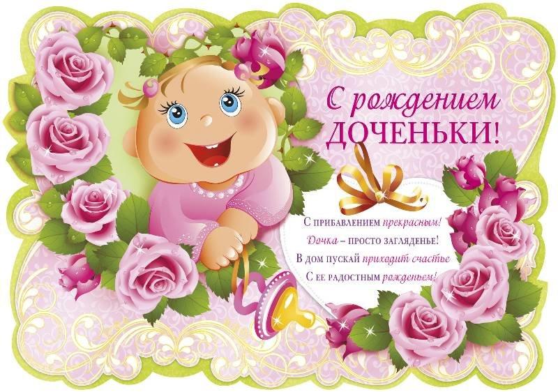 фото поздравления с рождением дочки настоящий запах
