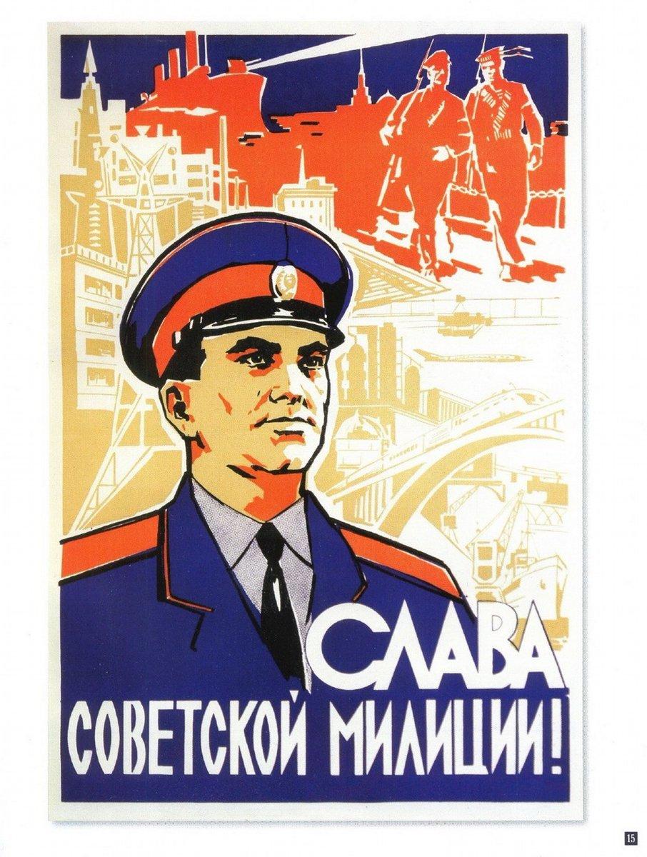 Советские открытки милиция, открытки стильные поздравительная