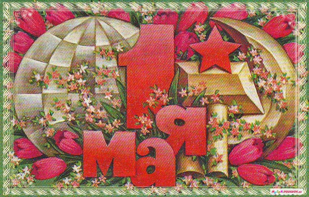 Поздравление с 1 мая старое