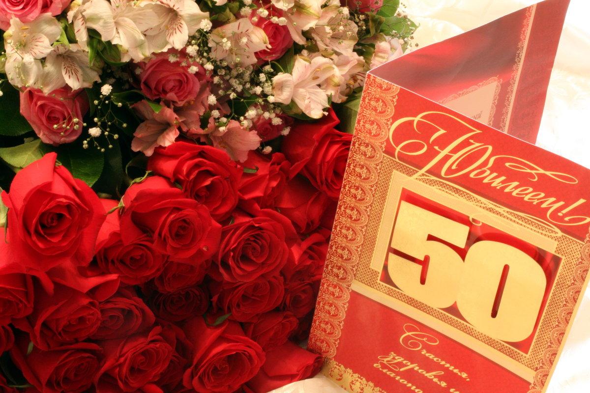цветы с юбилеем картинки для мужчины интересно