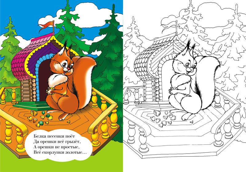 Белочка из сказки о царе салтане рисунки карандашом