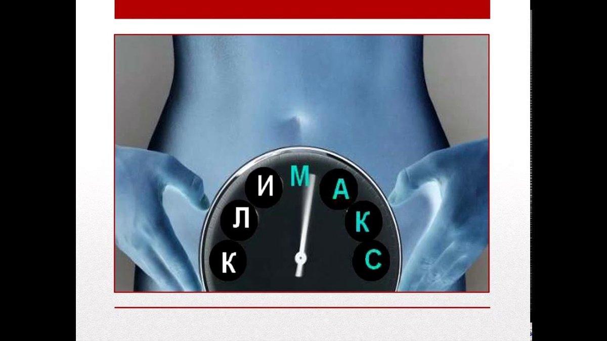 Вес климакс не сбросить