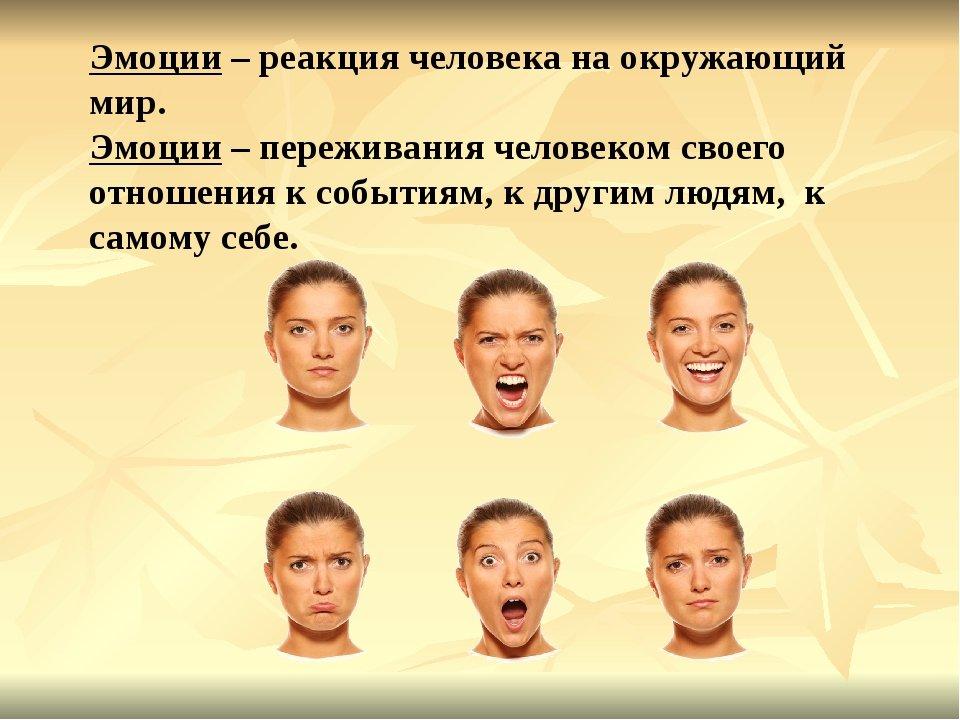 эмоции информация картинки стоит забывать