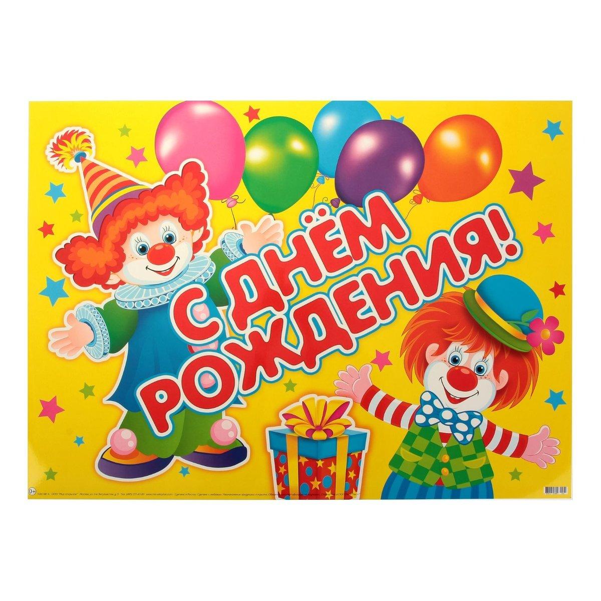 Поздравления с днем рождения клоуны