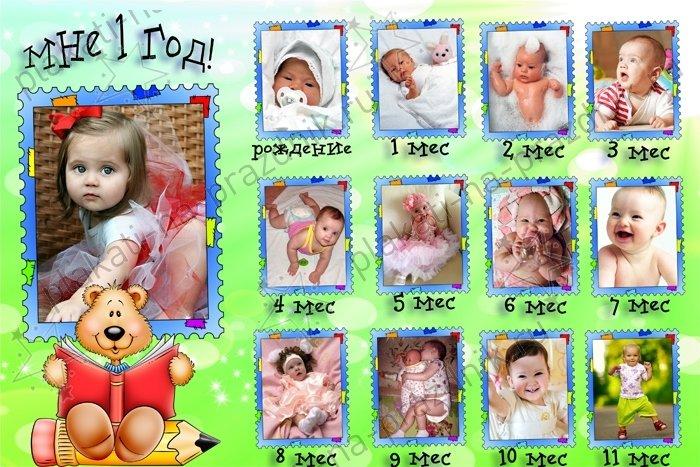 Красивые плакаты на год ребенку своими руками