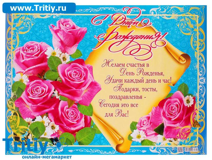 Плакат для поздравления с днем рождения, открытки зятю