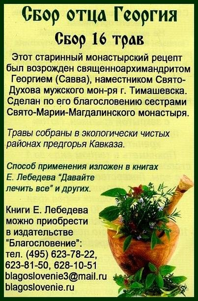 Монастырские рецепты отца георгия отзывы
